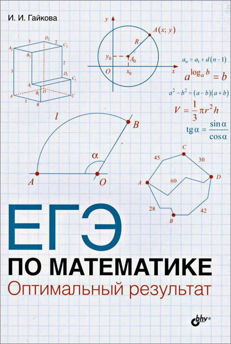 И. И. Гайкова ЕГЭ по математике. Оптимальный результат reserved скидки