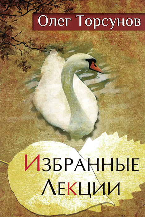 Избранные лекции доктора Торсунова. Олег Торсунов