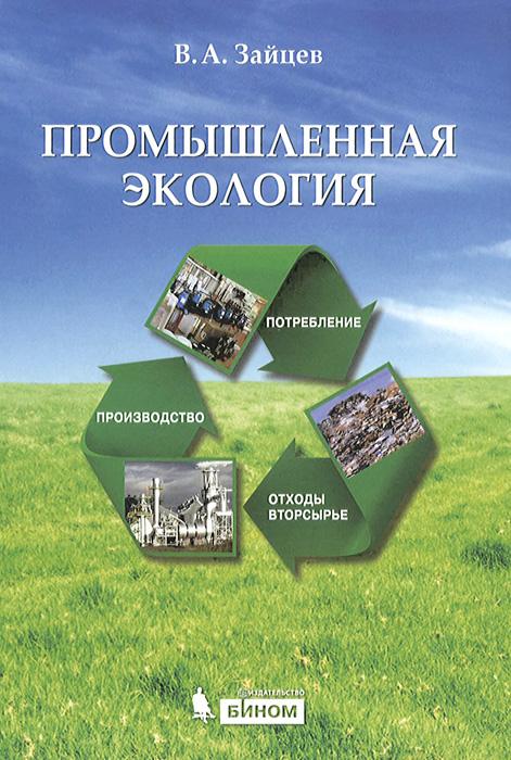 Промышленная экология. В. А. Зайцев