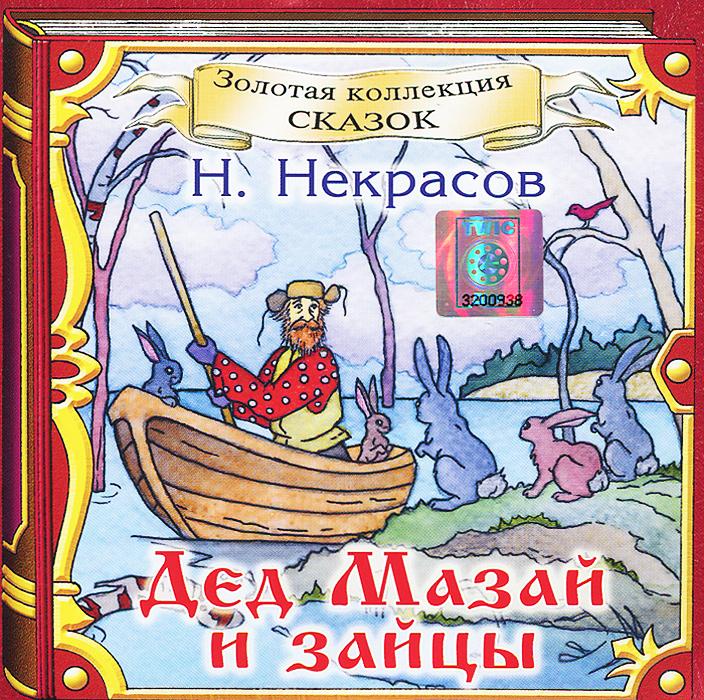 Дед Мазай и зайцы (аудиокнига CD)