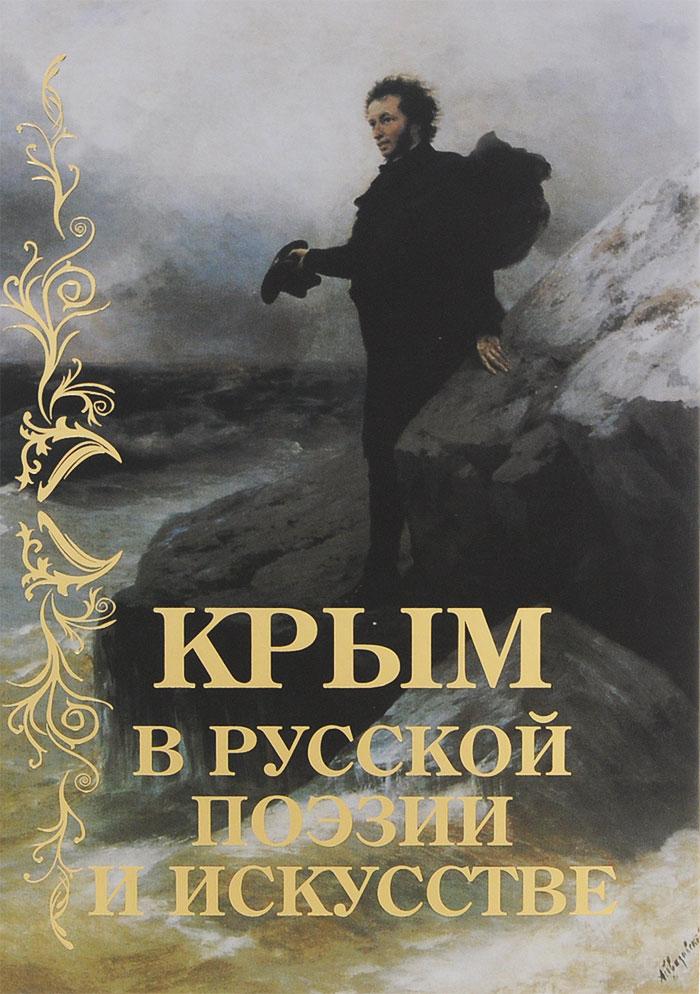 В. И. Калугин Крым в русской поэзии и искусстве