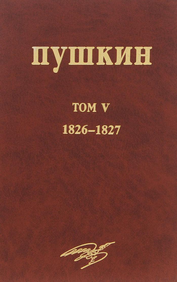 А. С. Пушкин А. С. Пушкин. Собрание сочинений. Том 5 а с пушкин собрание сочинений