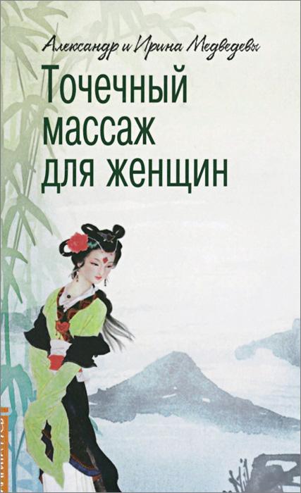 Точечный массаж для женщин. Александр и Ирина Медведевы