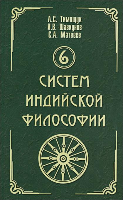 6 систем индийской философии. А. С. Тимощук, И. В. Шавкунов, С. А. Матвеев