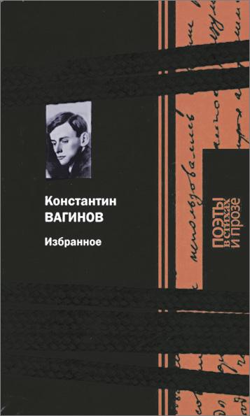 Константин Вагинов Константин Вагинов. Избранное чепелов а константин и елена