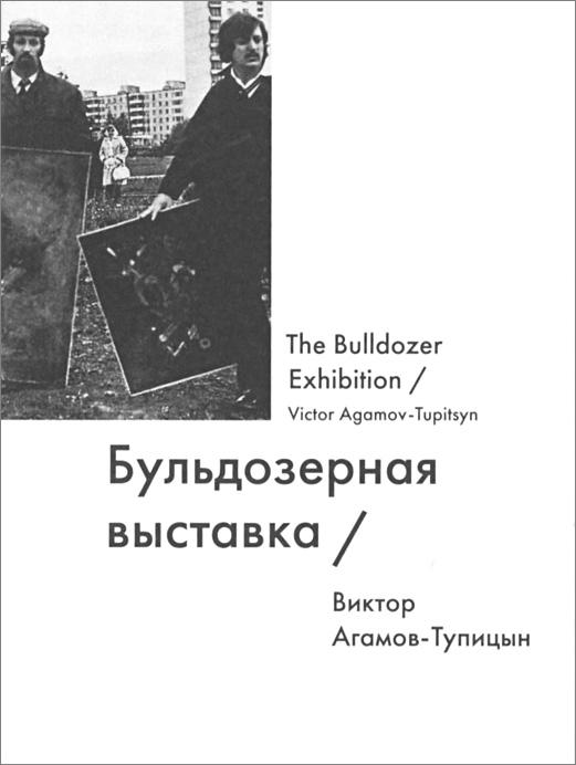 Виктор Агамов-Тупицын Бульдозерная выставка / The Bulldozer Exhibition для презентации на выставке