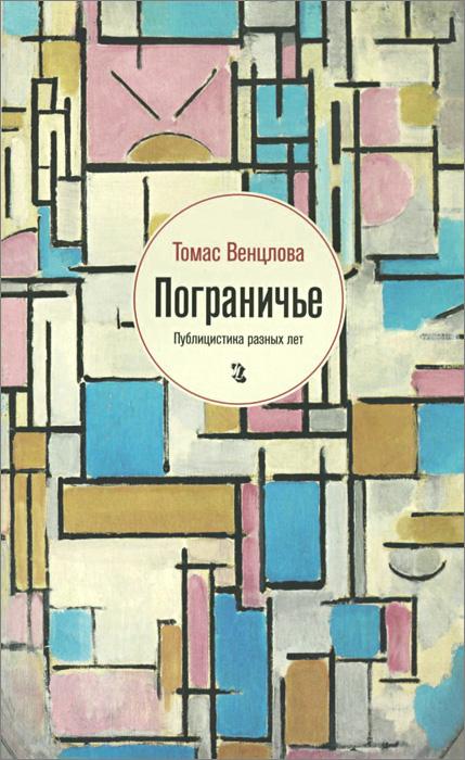 Томас Венцлова Пограничье. Публицистика разных лет
