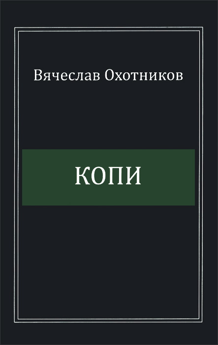 Вячеслав Охотников Копи вячеслав охотников чаяния метаморфозы
