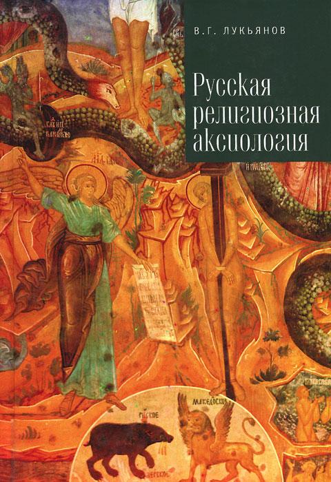 Русская религиозная аксиология