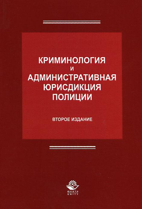 Криминология и административная юрисдикция полиции. Учебное пособие
