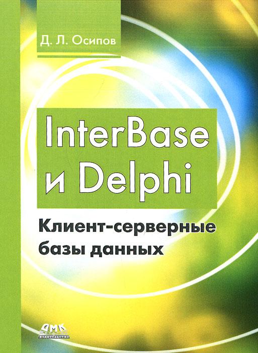 Д. Л. Осипов InterBase и Delphi. Клиент-серверные базы данных осипов д л interbase и delphi клиент серверные базы данных