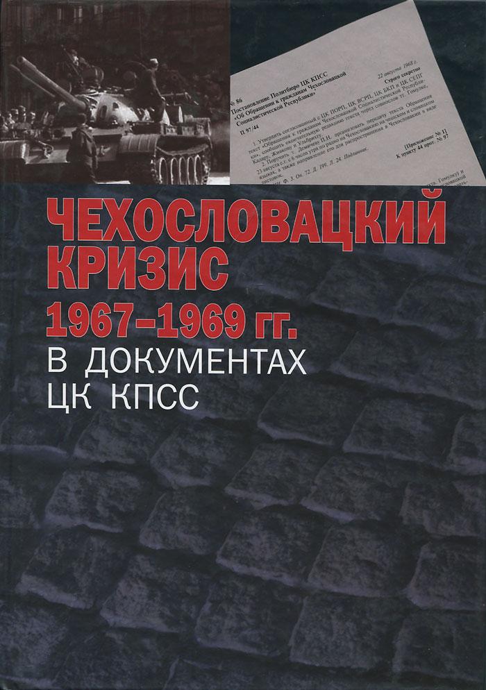 Чехословацкий кризис 1967-1969 гг. в документах ЦК КПСС