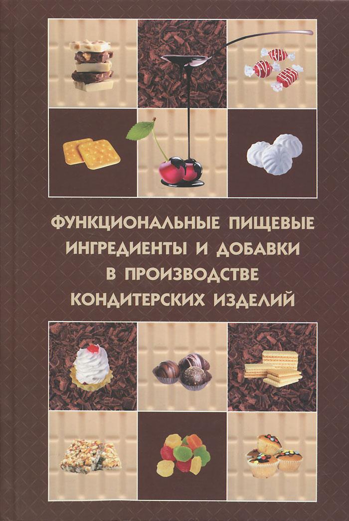 Функциональные пищевые ингредиенты и добавки в производстве кондитерских изделий. Учебное пособие