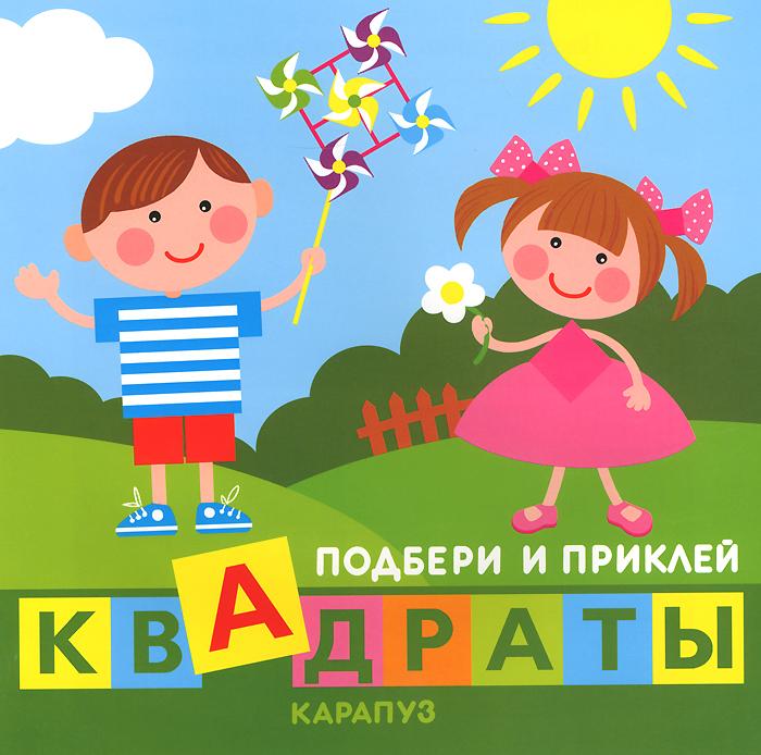 Подбери и приклей квадраты. Дети играют (+ наклейки) подбери и приклей треугольники путешествия