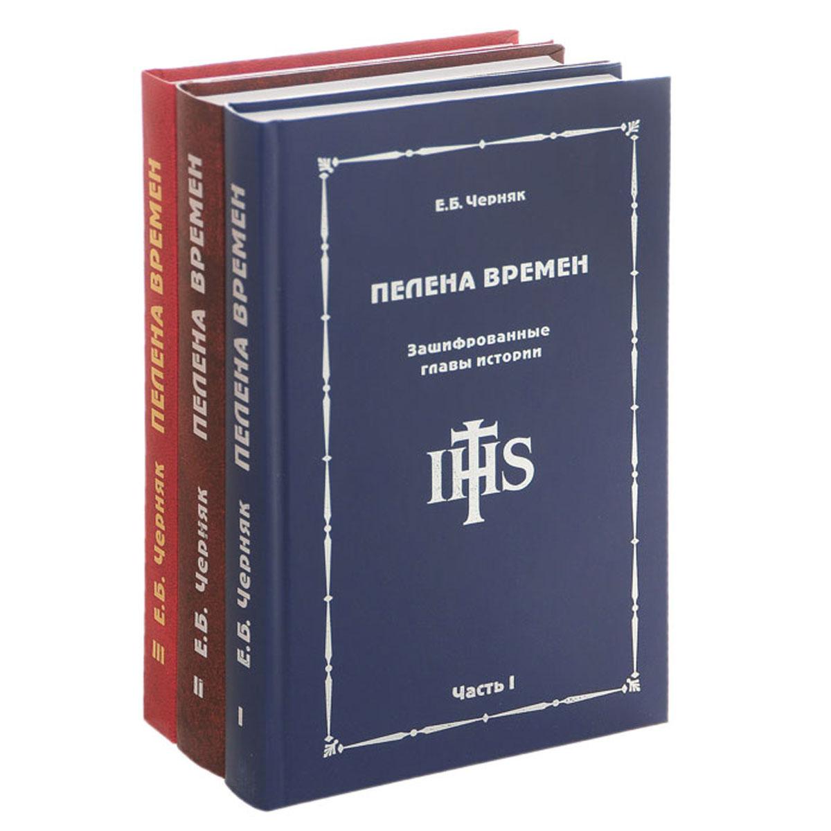 Пелена времен. Зашифрованные главы истории (комплект из 3 книг). Е. Б. Черняк