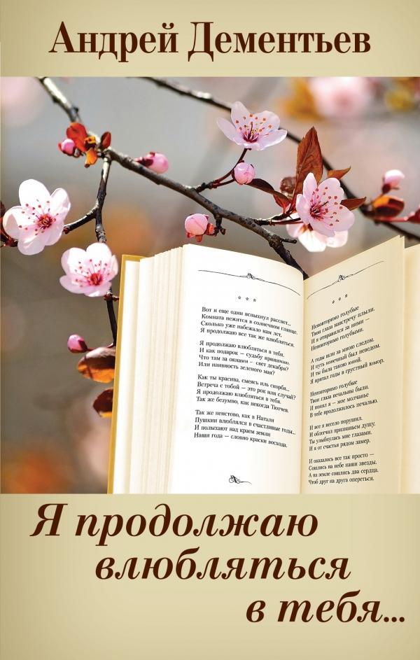 Андрей Дементьев Я продолжаю влюбляться в тебя... андрей дементьев пока я боль чужую чувствую…