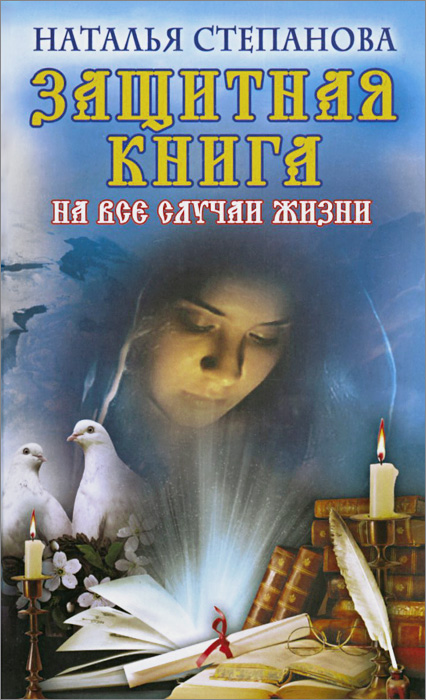Наталья Степанова Защитная книга на все случаи жизни наталья степанова для здоровья от недугов