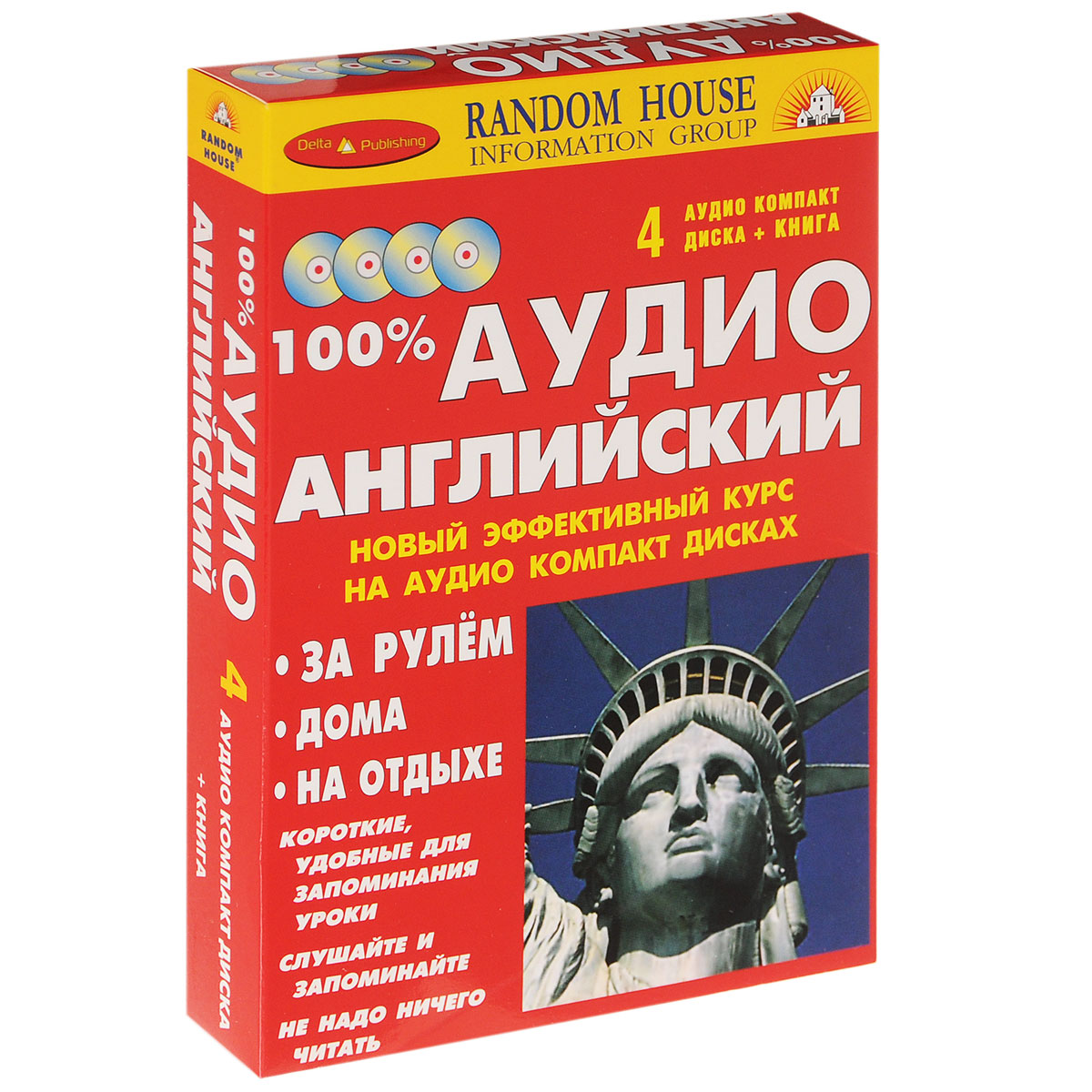 100% аудио английский. Начальный и средний уровень (+ аудиокурс на 4 CD) аудио книги на дисках