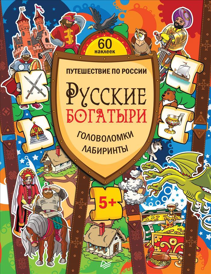 М. Костюченко Русские богатыри. Головоломки, лабиринты