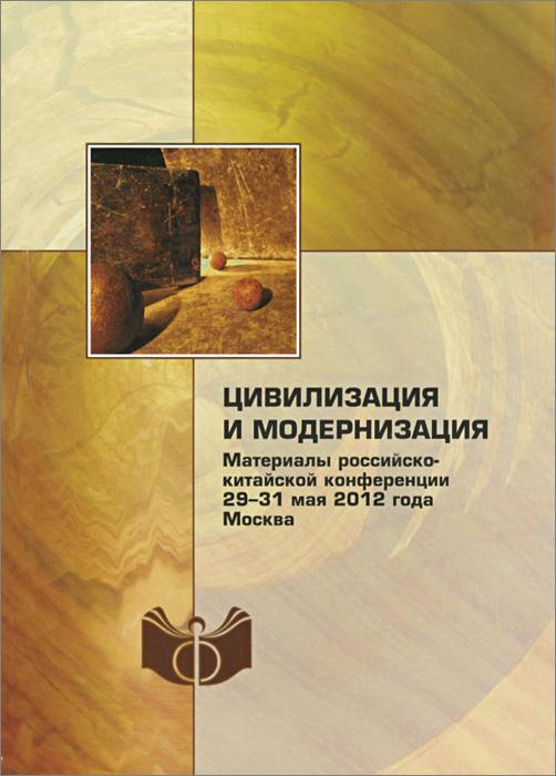 Цивилизация и модернизация. Материалы китайской конференции. Москва, 29-31 мая 2012
