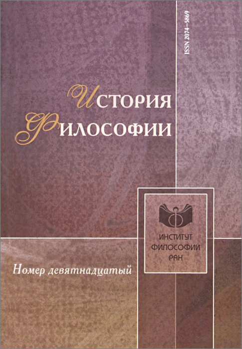 История философии, №19, 2014