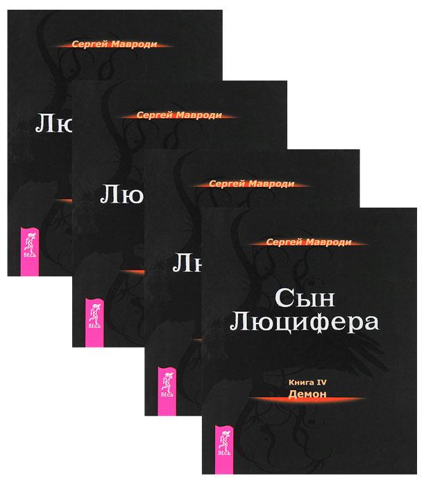 Сергей Мавроди Сын Люцифера (комплект из 4 книг) справочник по радиолокации в 2 книгах комплект
