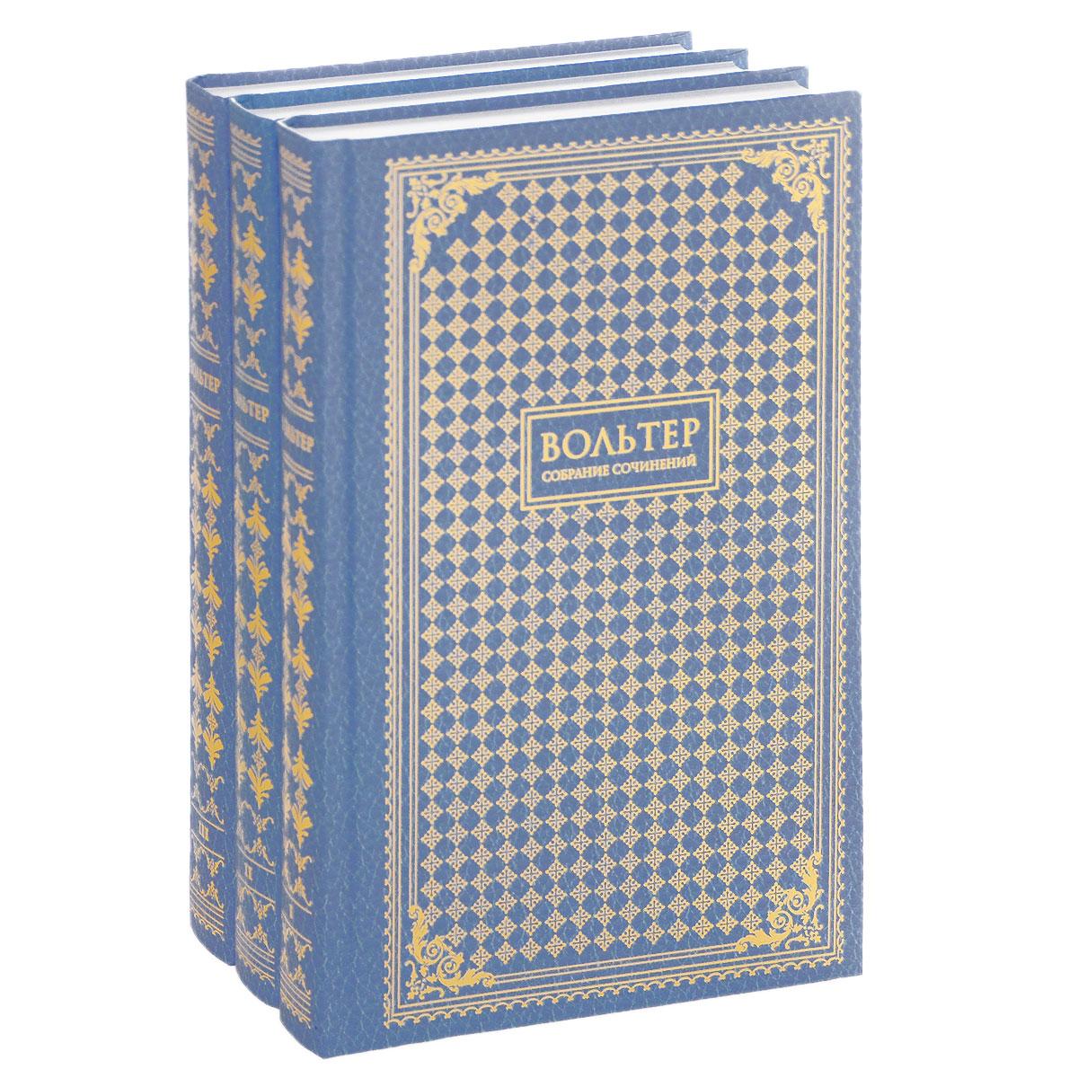 Вольтер Вольтер. Собрание сочинений. В 3 томах (комплект из 3 книг) любовный быт пушкинской эпохи комплект из 2 книг