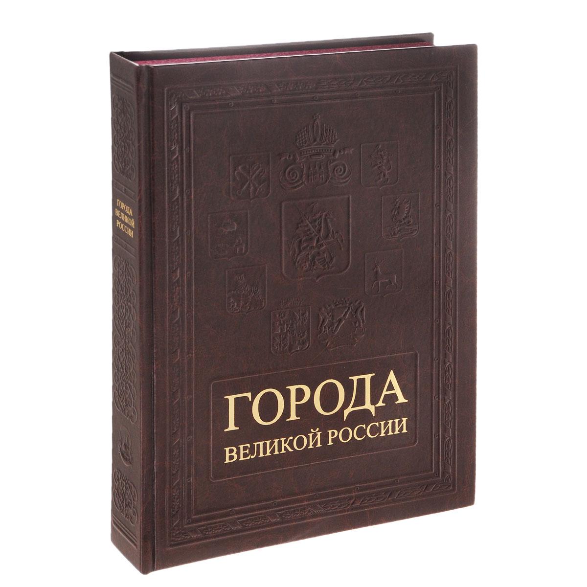 Татьяна Столбова Города великой России / The Cities of Great Russia (подарочное издание)