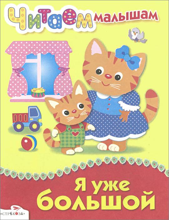 Наталья Мигунова, Ольга Александрова, Эмма Мошковская Я уже большой комплекты нательные для малышей я большой комплект