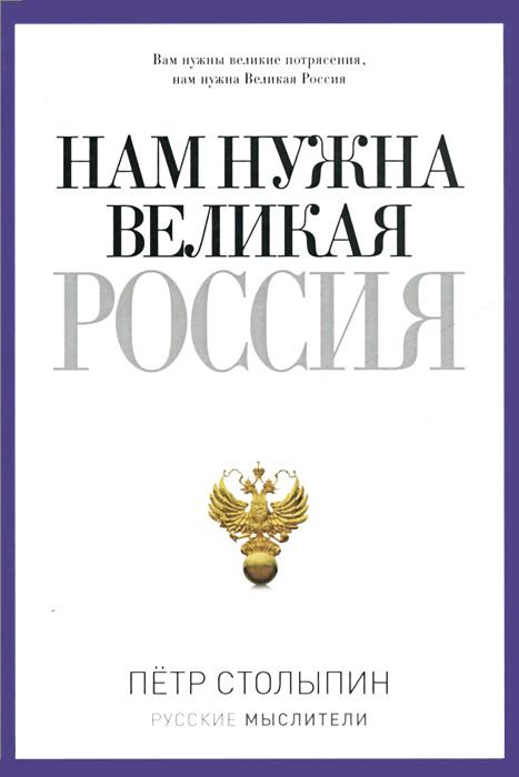 П. А. Столыпин Нам нужна Великая Россия ISBN: 978-5-386-07993-2