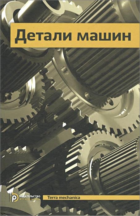 Детали машин. Учебник