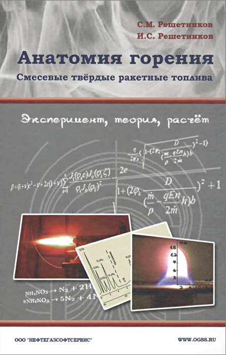 С. М. Решетников, И. С. Решетников Анатомия горения. Смесевые твердые ракетные топлива. Эксперимент, теория, расчет юрий соколкин технологическая механика топливных магистралей жидкостных ракетных двигателей