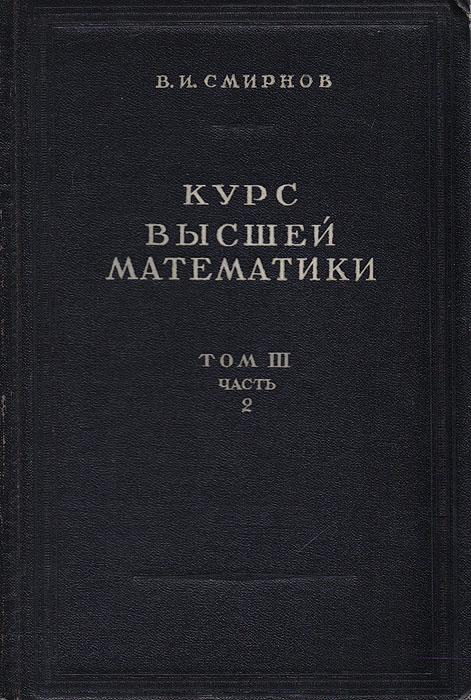 Курс высшей математики. Том III. Часть 2