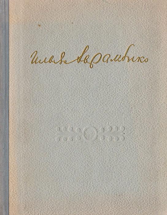 Илья Авраменко Стихотворения и поэмы авраменко а проклятый