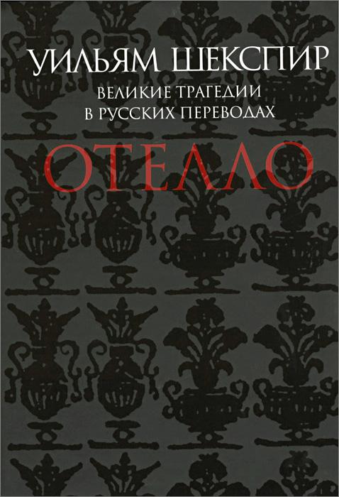 Уильям Шекспир Отелло русские писатели поэты советский период биобиблиографический указатель том 27 н ушаков я хелемский
