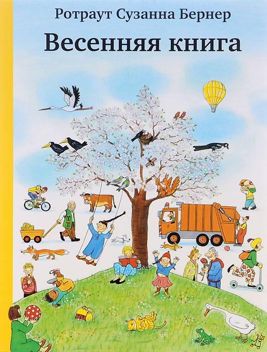 Ротраут Сузанна Бернер Весенняя книга весенняя книга виммельбух
