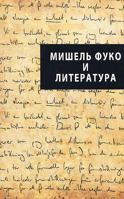Мишель Фуко и литература