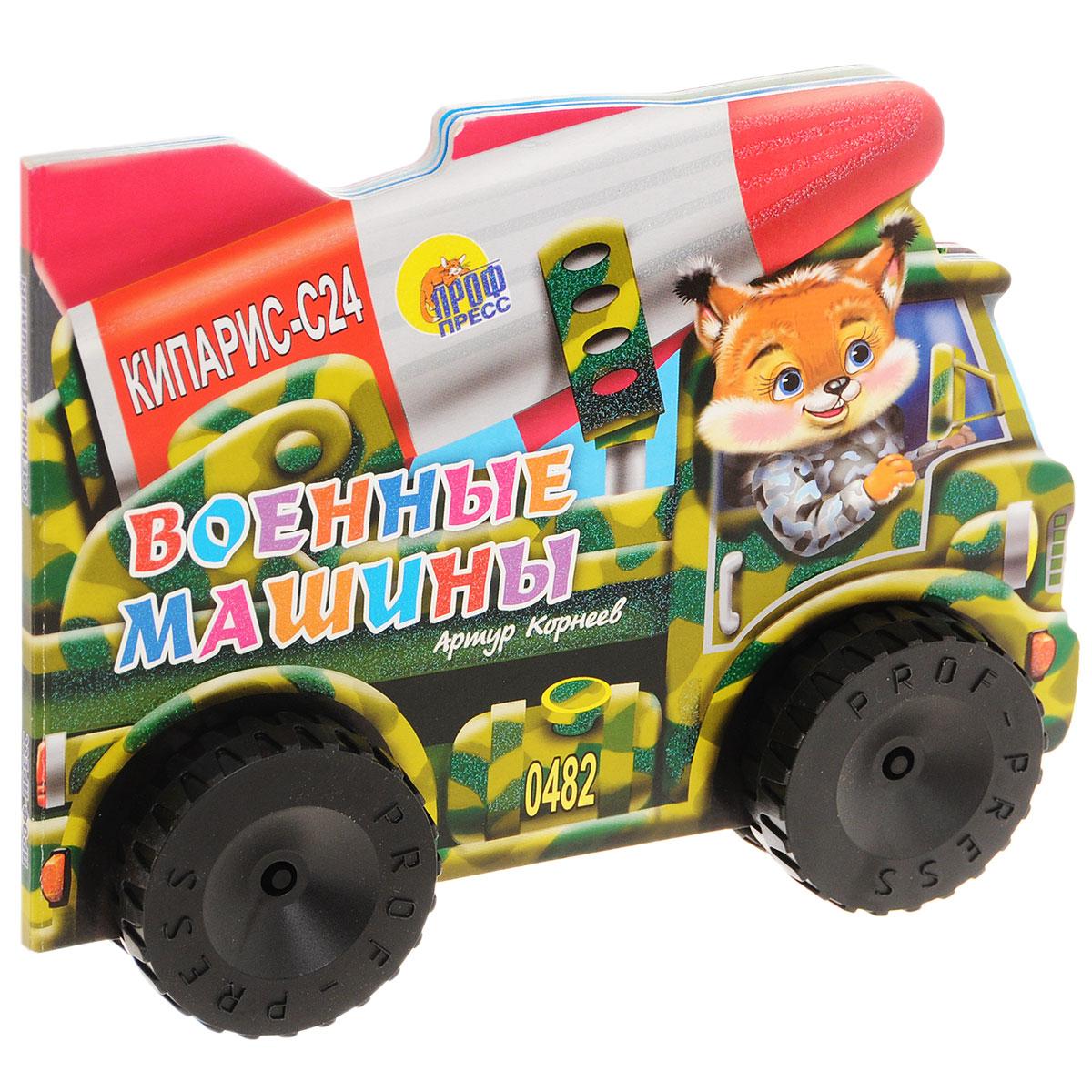 Артур Корнеев Военные машины. Кипарис-С24 машины tomy john deere трактор monster treads с большими колесами и вибрацией