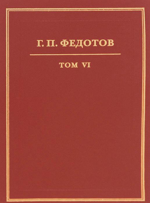 Федотов Г.П. Собрание сочинений в 12 т. Т.6 Статьи из журналов: Новый град, Современные записки,