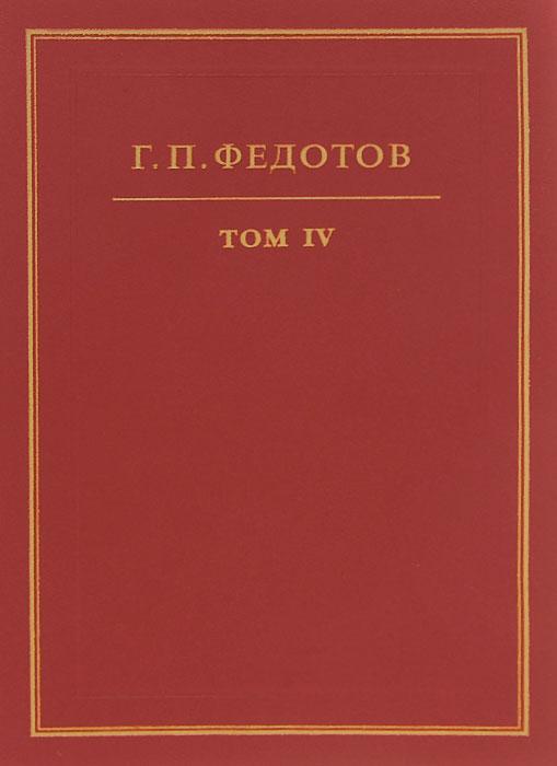 Федотов Г.П. Собрание сочинений в 12 т. Т.4 Статьи 30-х годов из журналов ВРСХД: Cовременные записк