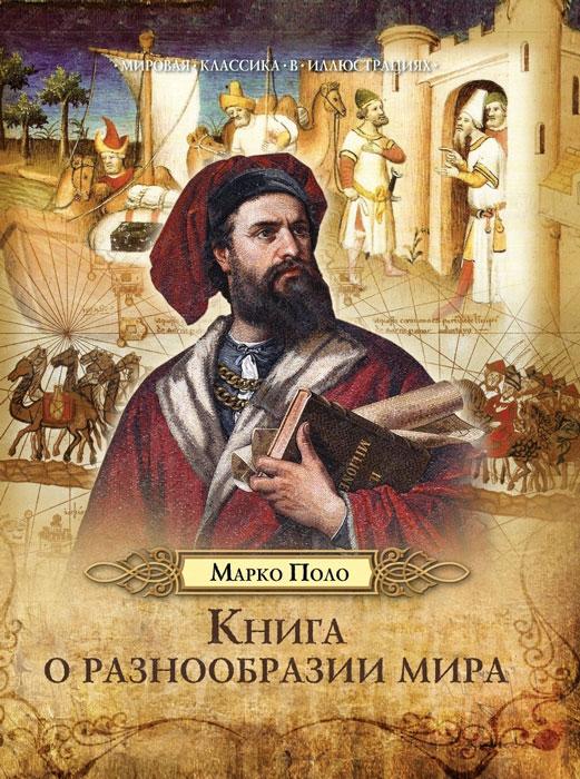Марко Поло Книга о разнообразии мира цена марко поло