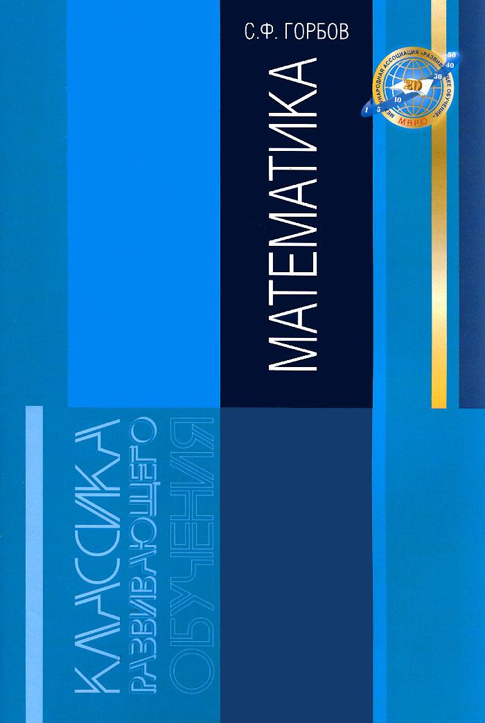 С. Ф. Горбов, В. М. Заславский, А. В. Морозова Математика. Деятельностный подход к математическому образованию школьников сычева г лучшие нестандартные уроки в начальной школе математика