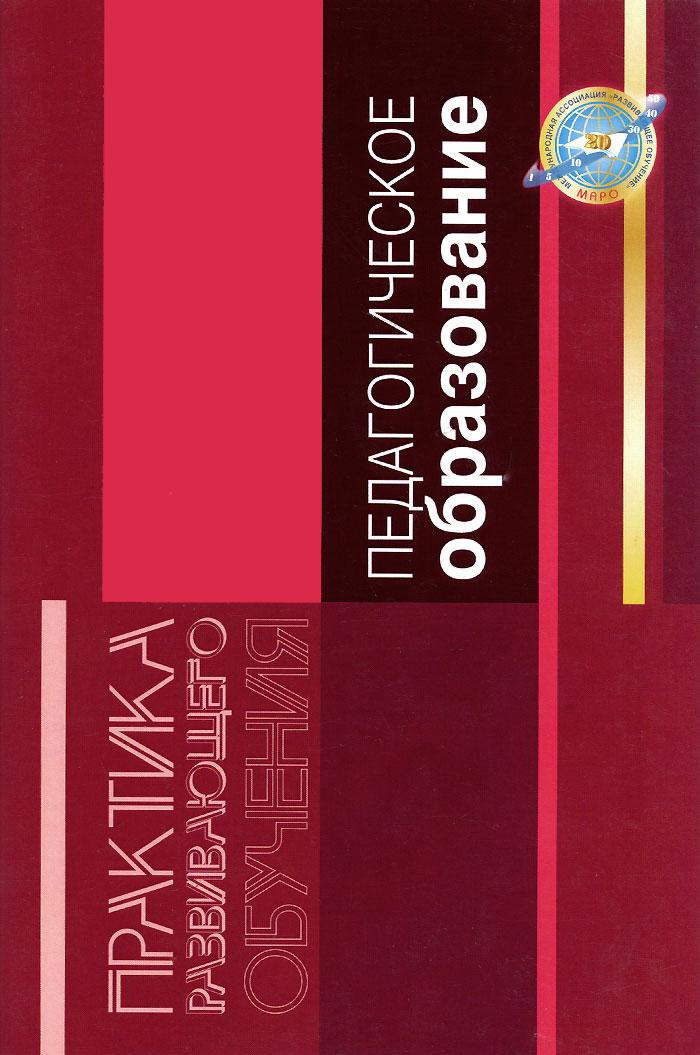 Педагогическое образование. Педагогический ВУЗ. Передача традиций развивающего образования