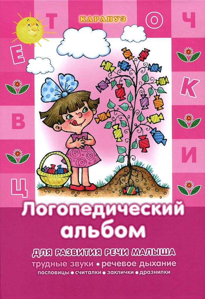 Сергей Савушкин,Людмила Двинина Логопедический альбом для развития речи малыша