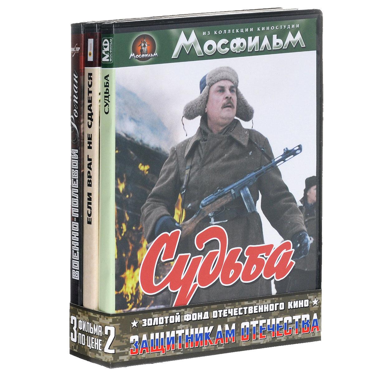 3=2 Защитникам отечества: Судьба. 01-02 серии / Если враг не сдается... / Военно-полевой роман (3 DVD)