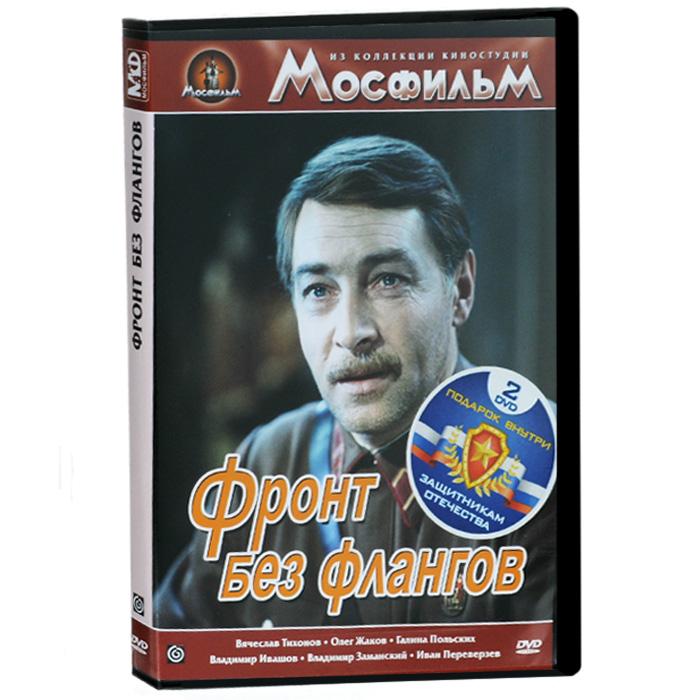 2в1 Защитникам отечества: Фронт без флангов. 01-02 серии / Фронт за линией фронта. 01-02 серии (2 DVD)