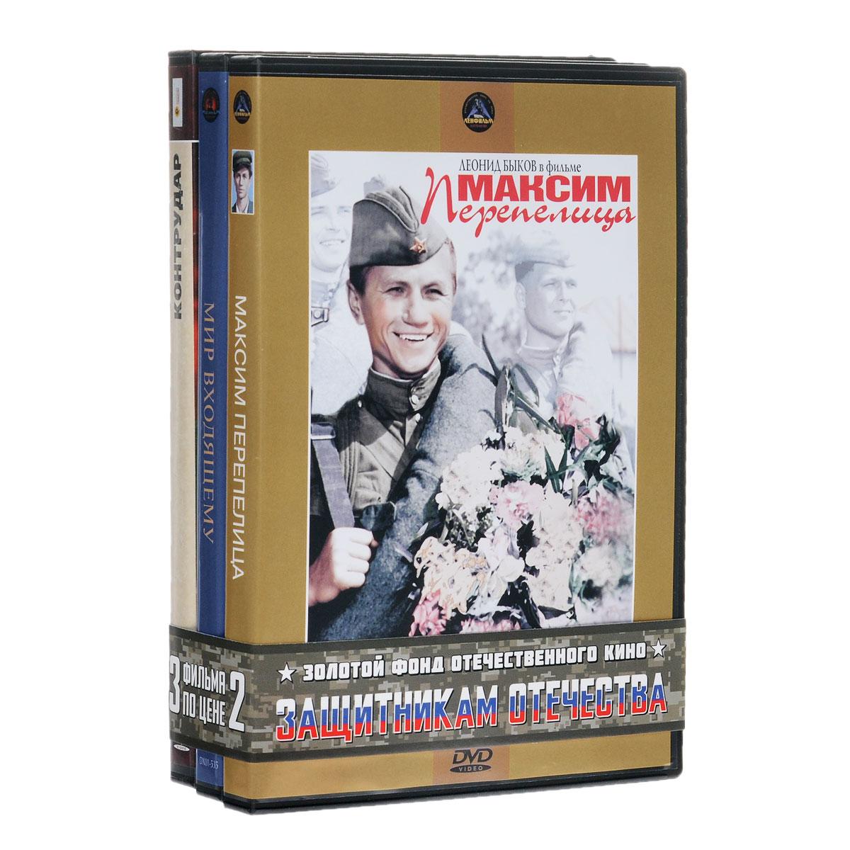 3=2 Защитникам отечества: Контрудар / Максим Перепелица / Мир входящему (3 DVD)
