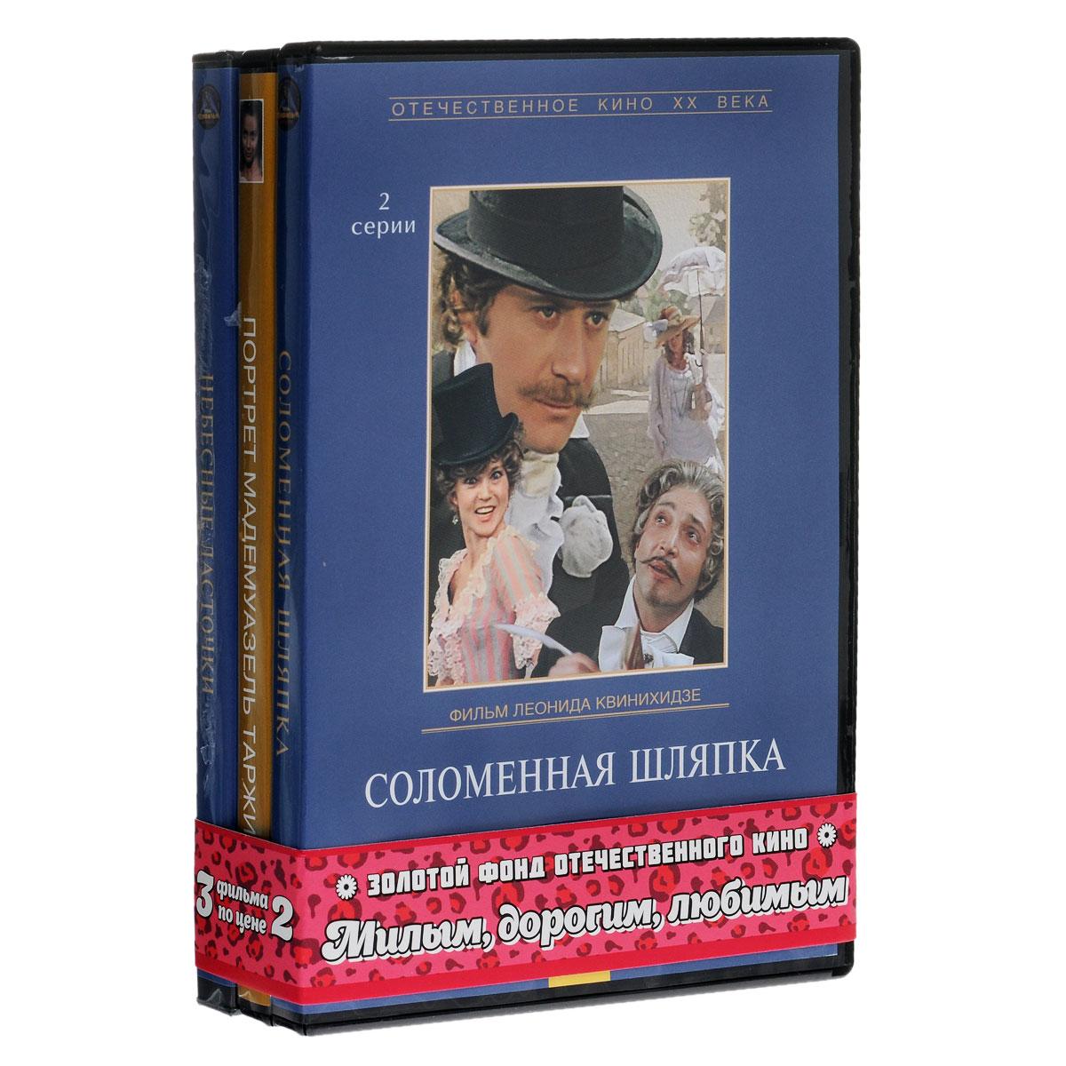 Милым, дорогим, любимым: Небесные ласточки. 1-2 серии / Портрет мадемуазель Таржи / Соломенная шляпка. 1-2 серии (3 DVD) тарифный план