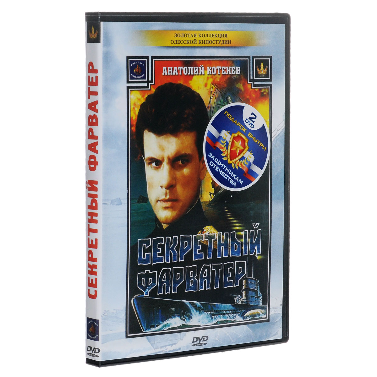 2в1 Защитникам отечества: Туман. Фильм 2 / Секретный фарватер. 01-04 серии (2 DVD) блокада 2 dvd