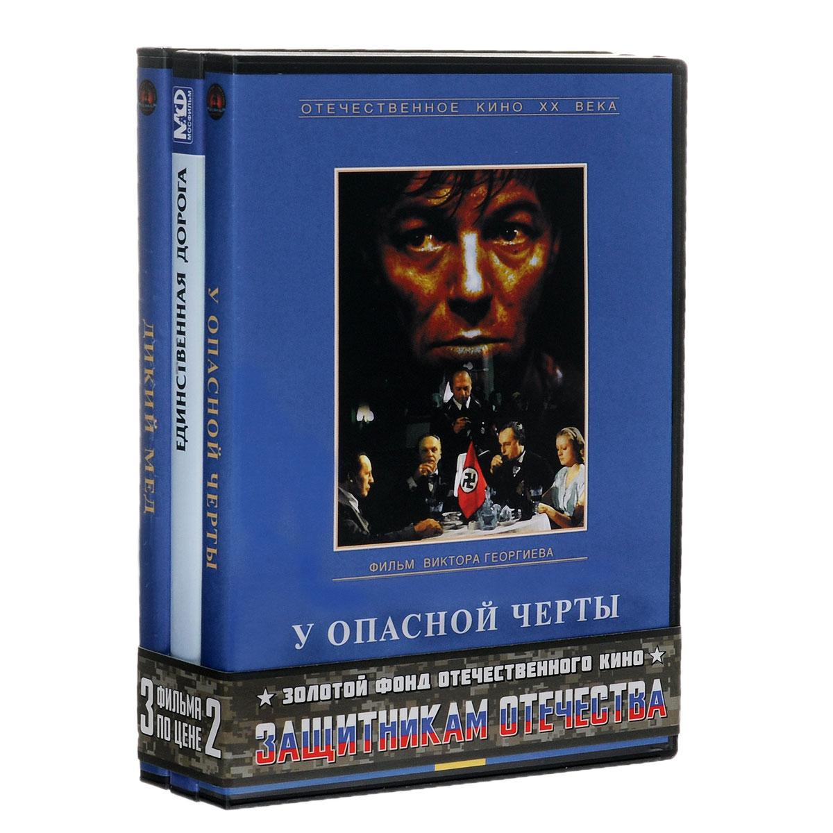 Защитникам отечества: Дикий мед / Единственная дорога / У опасной черты (3 DVD)